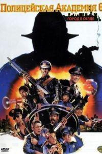 Полицейская академия 6: Город в осаде / Police Academy 6: City Under Siege (1989)