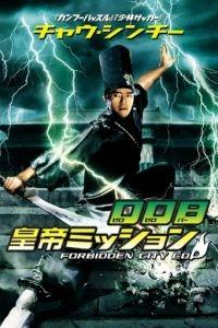 Полицейский из Запретного Города / Dai lap mat tam 008 (1996)