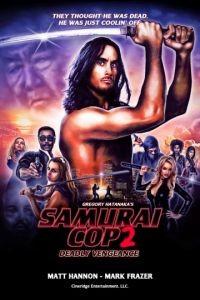 Полицейский-самурай 2: Смертельная месть / Samurai Cop 2: Deadly Vengeance (2015)