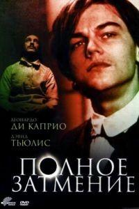 Полное затмение / Total Eclipse (1995)