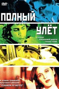 Полный улет / Trip Out (2005)