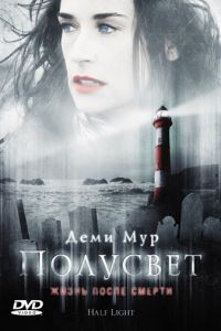 Полусвет / Half Light (2006)