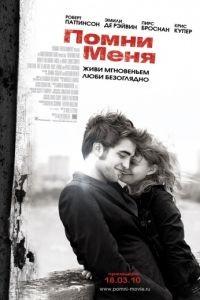 Помни меня / Remember Me (2010)