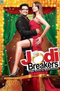 Поможем развестись / Jodi Breakers (2012)