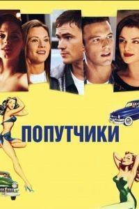 Попутчики / Going All the Way (1997)
