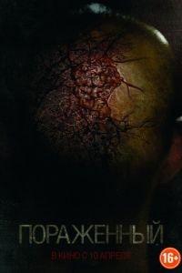 Пораженный / Afflicted (2013)