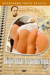 Порочные отношения / Unchaste relatioships (2002)