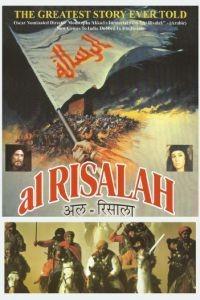 Послание / Al-rislah (1976)