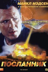 Посланник / The Sender (1997)