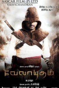 Посланник судьбы / Velayudham (2011)