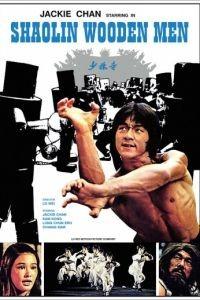 Последнее испытание Шаолиня / Shao Lin mu ren xiang (1976)