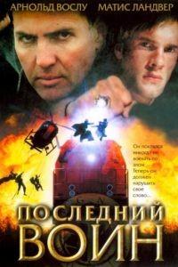 Последний воин / Im Auftrag des Vatikans (2005)