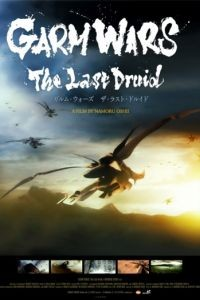 Последний друид: Войны гармов / Garm Wars: The Last Druid (2014)