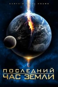 Последний час Земли / Earth's Final Hours (2011)