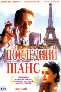 Последний шанс / Last Call (2002)