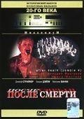 После смерти / After Death (1989)