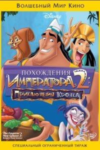 Похождения императора 2: Приключения Кронка / Kronk's New Groove (2005)