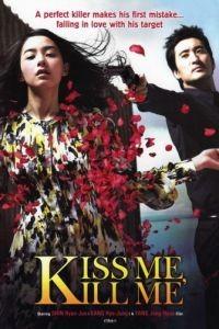 Поцелуй и пристрели меня / Kilme (2009)