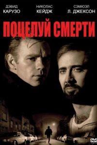 Поцелуй смерти / Kiss of Death (1994)