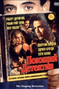 Поющий детектив / The Singing Detective (2003)