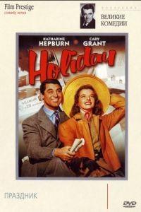 Праздник / Holiday (1938)