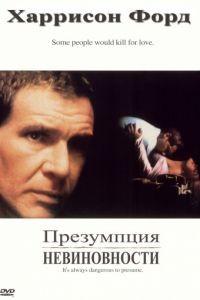 Презумпция невиновности / Presumed Innocent (1990)