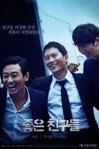 Хорошие друзья / Joeun chingoodeul (2014)