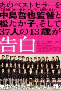 Признания / Kokuhaku (2010)