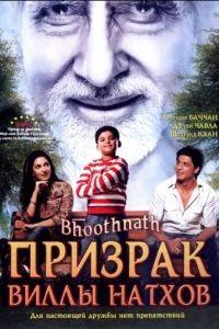 Призрак виллы Натхов / Bhoothnath (2008)