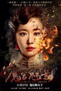 Призрак в театре / Mo gong mei ying (2016)