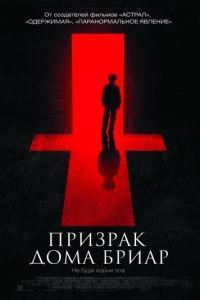 Призрак дома Бриар / The Unspoken (2015)