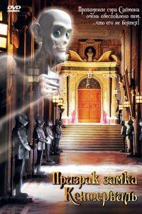 Призрак замка Кентервиль / Das Gespenst von Canterville (2005)