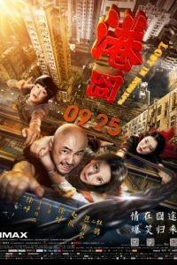Приключения в Гонконге / Gang jiong (2015)