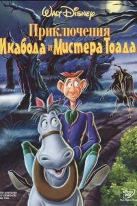 Приключения Икабода и мистера Тоада / The Adventures of Ichabod and Mr. Toad (1949)