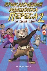 Приключения мышонка Переса 2 / El ratn Prez 2 (2008)