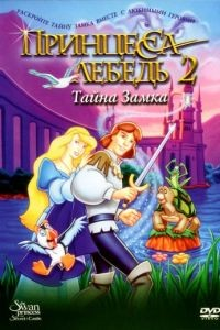 Принцесса Лебедь 2: Тайна замка / The Swan Princess: Escape from Castle Mountain (1997)