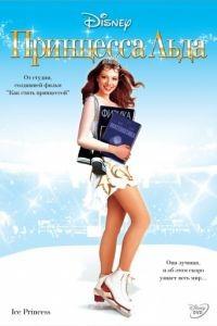 Принцесса Льда / Ice Princess (2005)