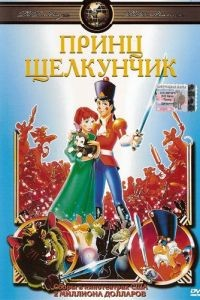 Принц Щелкунчик / The Nutcracker Prince (1990)