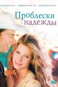 Проблески надежды / Hope Floats (1998)