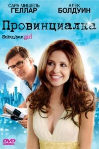 Провинциалка / Suburban Girl (2007)