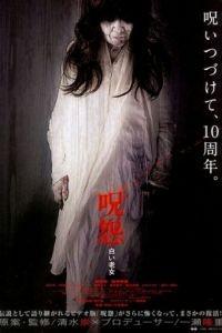 Проклятие: Старуха в белом / Ju-on: Shiroi rjo (2009)