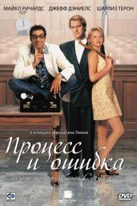 Процесс и ошибка / Trial and Error (1997)