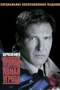 Прямая и явная угроза / Clear and Present Danger (1994)