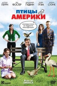 Птицы Америки / Birds of America (2008)