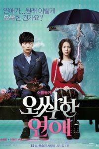 Пугающий роман / O-ssak-han yeon-ae (2011)
