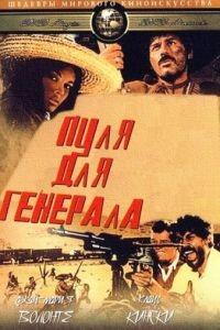 Пуля для генерала / Quin sabe? (1966)