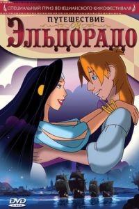 Путешествие в Эльдорадо / Johan Padan a la descoverta de le Americhe (2002)