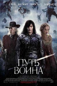 Путь воина / The Warrior's Way (2010)