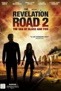 Путь откровения 2: Море стекла и огня / Revelation Road 2: The Sea of Glass and Fire (2013)