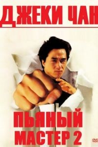Пьяный мастер 2 / Jui kuen II (1994)
